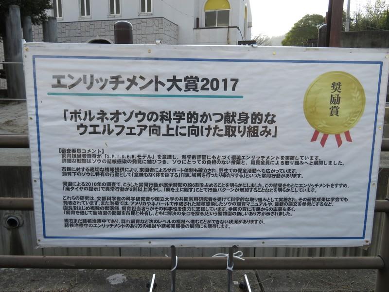 fukuyamashi_180126 (2)
