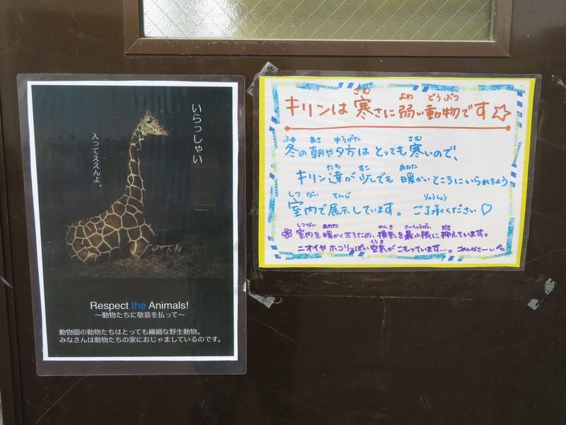 fukuyamashi_180126 (354)